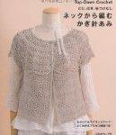 トジハギなしの「何か」を編みたい!と思った時。