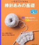 編み物初心者にも玄人にもオススメの本7選