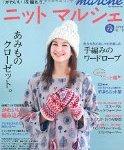 ニットマルシェ vol.18 2014 秋/冬号を購入しました