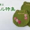 【通販部】カエル編みもの雑貨特集はじめました!