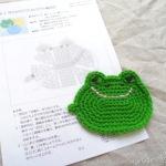 [通販部]カエルのアクリルタワシ編み図公開しました