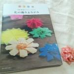 [書籍紹介] 花の飾りおりがみ(誠文堂新光社)は、とっても素敵!上級者向け折り紙の本。