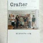 ハンドメイドビジネス専門誌『Crafter(クラフター)』VOL.2 届きましたー!