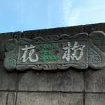GWは鎌倉へ行きませんか?鎌倉二階堂の『カジュ祭』に参加します!のお知らせ