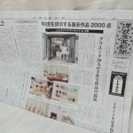 洋装産業新聞 2015/7/15 号到着!!特集号でっす!