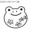 新しい『カエルの花柄コースター』はちと大判に作ってますよ