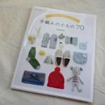 『手編みの小もの70』という本を読みました!