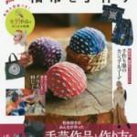 裁縫熱が出てきそうな、すてきな和布の本を見つけました