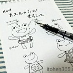 [リニューアル商品構想2] カエルのフェルトマスコット、のデザイン画を描きました♪
