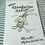 [リニュ-アル商品構想] カエルのあみぐるみストラップ、のデザイン画を描きました!