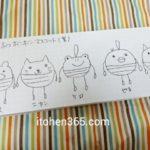 【新企画】どうぶつボンボンマスコット(仮)、試作中!!!【月箱ガチャガチャ】