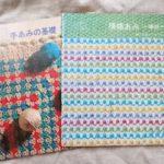 ビンテージの編み物の本をサルベージしてきました♪