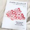 新刊『パッチワークニッティング』を読みましたっ!