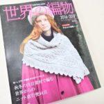 『世界の編物 2016-2017秋冬号』購入しました!目的は、渦巻きショールだぁっ!