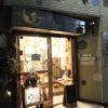 『渋谷月箱』さん10周年おめでとうございます!
