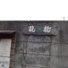 本日は鎌倉ニットカフェ11月の会に参加してきました