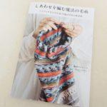 [書籍]しあわせを編む魔法の毛糸、を読みました♪