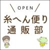 【お知らせ】糸へん便り通販部(直売所)プレオープンしました♪