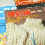 編み物古本大量サルベージ!この本一冊理解すれば、多分怖いものはないと思うわね