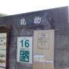 〔鎌倉イベント〕カジュ祭に多数ご来場いただきまして、ありがとうございました!