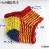 くつ下編み実習(1):ボックスヒ―ルの編み方解説