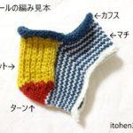 くつ下編み実習(2):フレンチヒ―ルの編み方解説