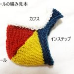 くつ下編み実習(3):フラットヒールの編み方解説