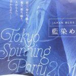 今日は遠征してきました!東京スピニングパーティーに行ってきましたよ~
