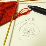 編み込み棒針編みガマグチ試行錯誤の考察