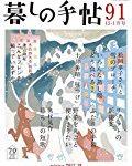 暮しの手帖91号に、手編みの5本指手袋のレシピを発見!