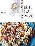 [料理書籍紹介]「ポリ袋で作ろう!餃子、めん、パンを」を読みました、からの水餃子制作日誌