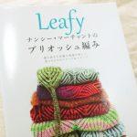「ナンシーマーチャントのブリオッシュ編み」のご本を購入しました