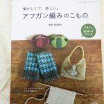 書籍『懐かしくて、新しい。アフガン編みのこもの』を購入しました