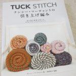 新刊『 TUCK STITCH ナンシー・マーチャントの引き上げ編み』届きました!