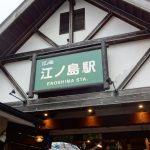 今日は「江ノ島」まで遠征してきました。江島神社にお詣りしてきましたよー