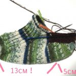 靴下編み・トゥアップくつ下(3):分かっていたけど大失敗