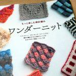 編み本「ワンダーニット」買ったー