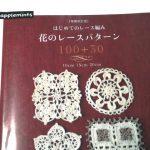 編み本『花のレースパターン 100+30』を読みました♪