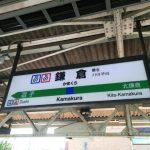 鎌倉イベント「カジュ祭」に行ってきたよ