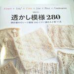 新刊『透かし模様280』購入しました