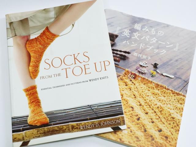 洋書:つま先から編む靴下