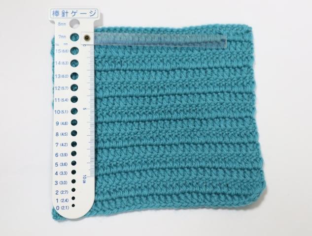 オリムパス・プリムールの長編みゲージ